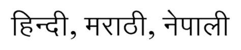 hindi font design online download hindi devnagri lipi font ms word 2007 fonts