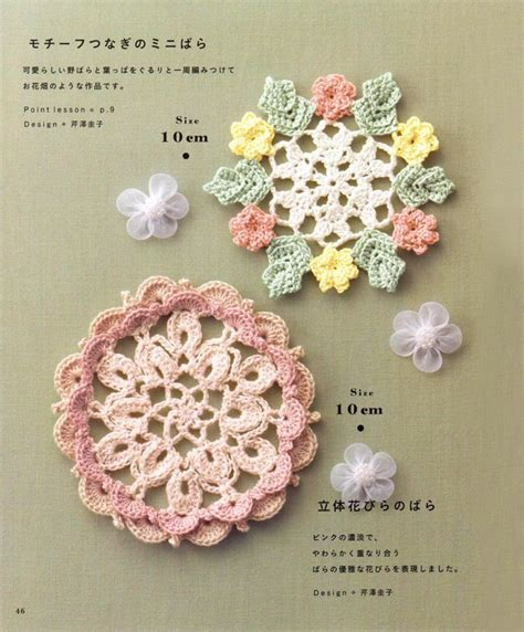 free pattern japanese crochet best 25 japanese crochet ideas on pinterest crochet