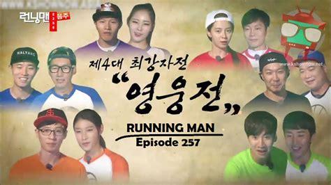 256 running man online