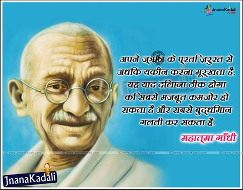 biography of mahatma gandhi in hindi font mahatma gandhi golden words in hindi language jnana