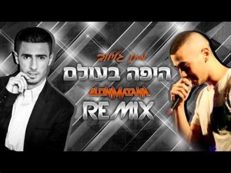 download mp3 dj elon matana מתן גלילוב היפה בעולם רמיקס רשמי 2013 dj elon matana