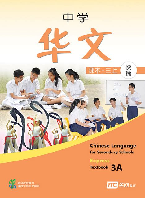 Language For Secondary Schools Normal Academic Workbook 4b language for secondary schools textbook express