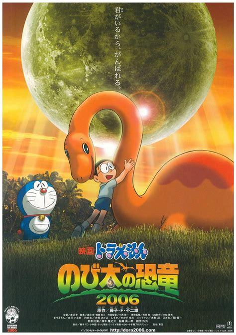 film doraemon the movie bahasa indonesia ドラえもん のび太の恐竜2006 piece of life blog 日常の欠片ブログ版