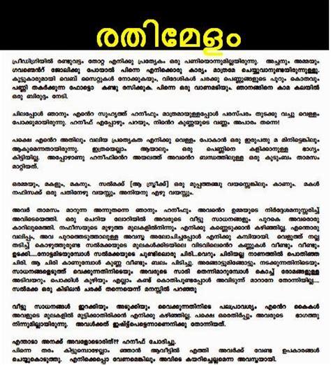 malayalam kambi kadakal kochupusthakam kathakal hd wallpapers search results for malayalam kambi kathakal pdf