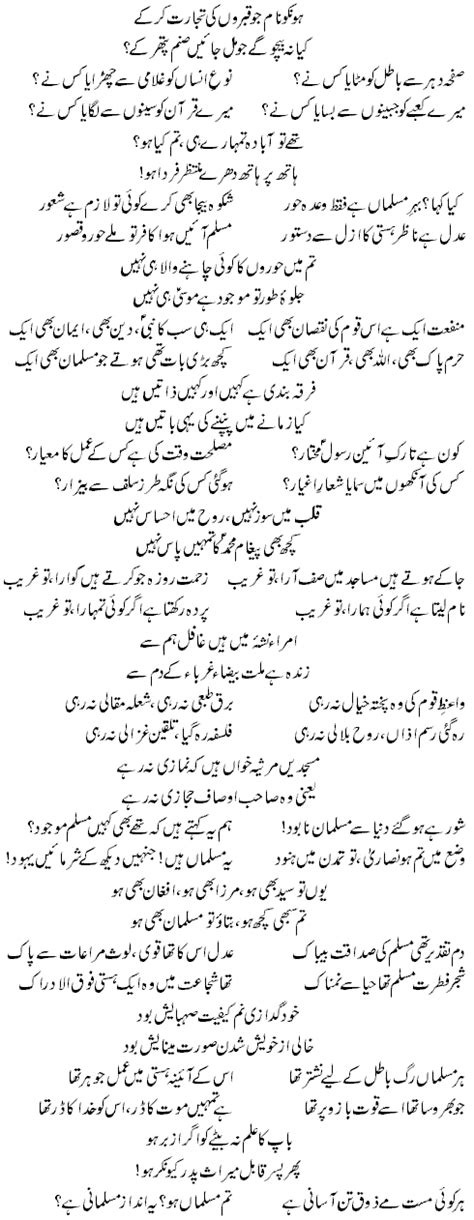 shayari allama iqbal roman english images allama iqbal qausain