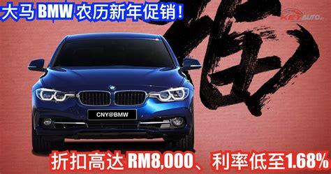 bmw malaysia new year promotion 大马 bmw 农历新年促销 折扣高达 rm8 000 利率低至1 68 keyauto my