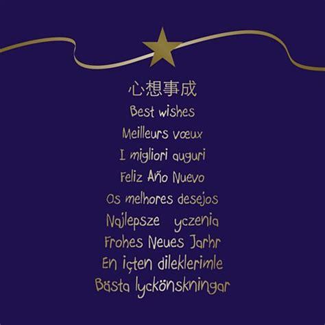 carte de voeux multilingue popcarte
