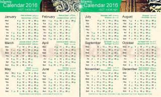 islamic calendar 2018 free calendar 2017