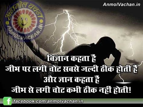 sad thoughts images in hindi famous sad quotes in hindi quotesgram
