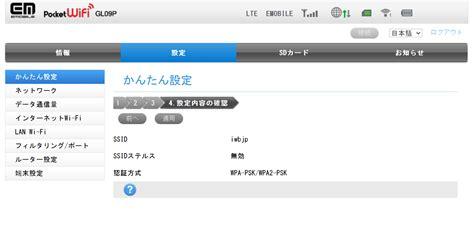 mobile ssid イーモバイル emobile ポケットwifi gl09pのssid変更 iwb jp