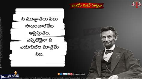 abraham lincoln biography tamil abraham lincoln telugu quotes and images best inspiring