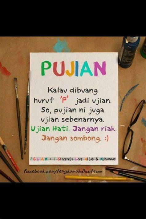 pujian  ujian kata kata islam pinterest