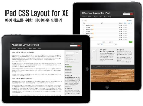 css layout engine ipad css layout for xe 학습자료입니다 포럼 xpressengine