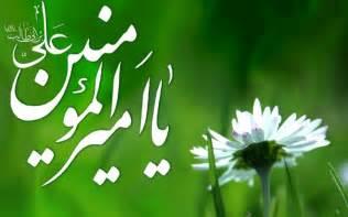 Image result for روز پدر و ميلاد امام علي