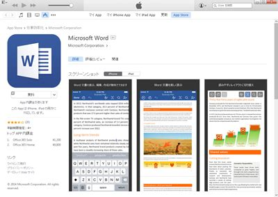 Office For Ios by