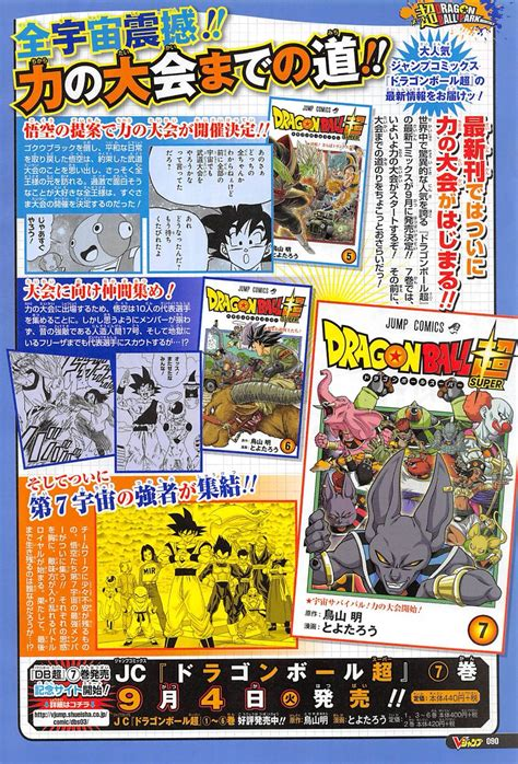 2344030034 dragon ball super tome dragon ball super tome 7 la couverture d 233 voil 233 e dragon