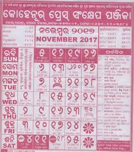 Calendar 2018 Odia Odia Kohinoor November 2017 Calendar Panji Pdf
