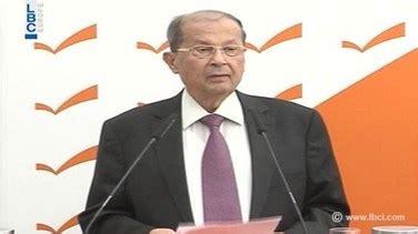 mp salam lebanon news breaking news report fpm leader mp aoun