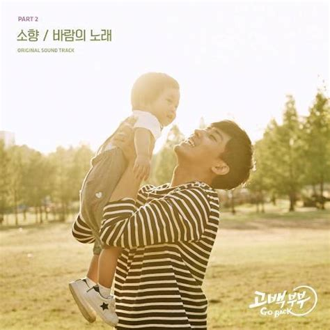 download mp3 ost go back couple download sohyang go back couple ost part 2