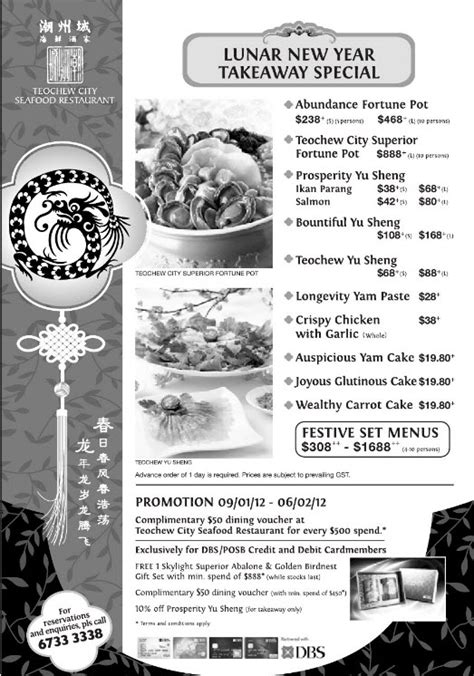teochew city seafood restaurant new year menu new year 2012 teochew city seafood restaurant