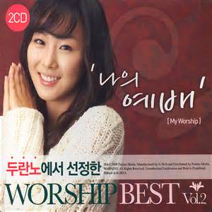 Dvd The Best Worship Vol 2 Kompilasi 두란노에서 선정한 worship best vol 2 나의 예배 2cd 두란노몰