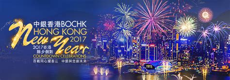 new year traditions in hong kong bochk hong kong new year countdown celebrations 2017