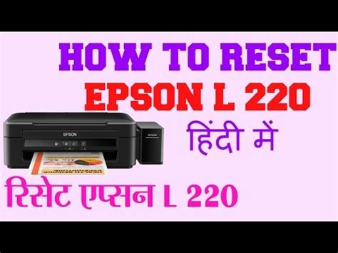 reset epson l220 counter epson l110 l210 l300 l350 and l355 blink reset waste