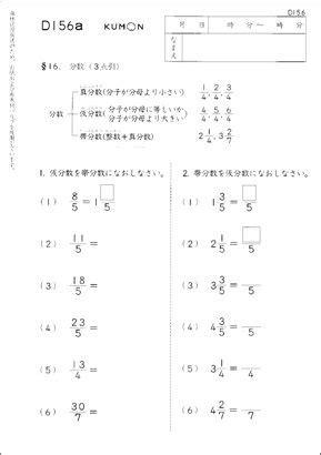 Kumon Worksheets Pdf by Kumon Math Workbooks Grade 1 Pdf Kumon Math Workbooks