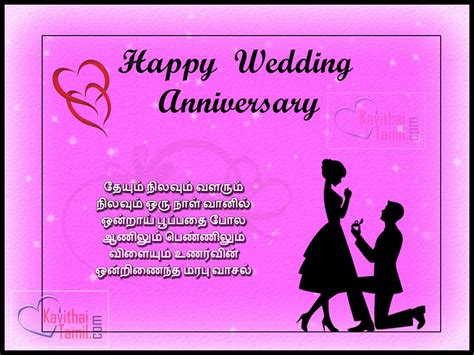Wedding Anniversary Wishes Tamil by Anniversary Wishes For Kavithaitamil