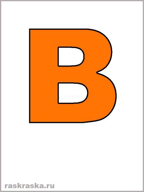 spanish b for the spanish letter b color letter orange image for print and study in raskraska