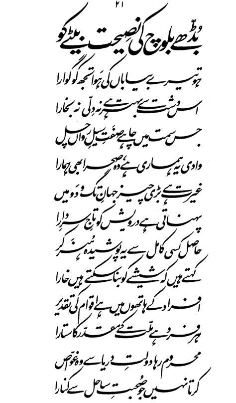 (Armaghan-e-Hijaz-02)(بڈھے بلوچ کی نصیحت بیٹے کو ) Budhe Baloch Ki