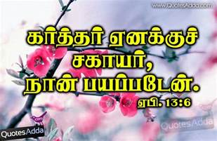 tamil bible words tamil bible vasanam wallpapers quotesadda telugu quotes tamil