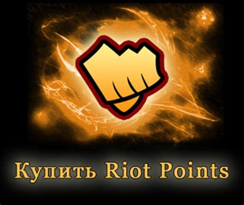 League Of Legends Riot Points Giveaway - riot points kopen
