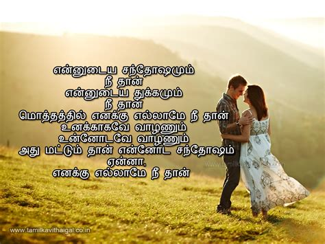 images of love tamil kavithai love kavithaigal love kavithai images tamil kavithaigal