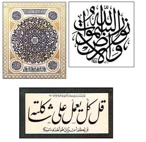 Mahir Menulis Memor Andum tokoh tokoh islamcalligraphy