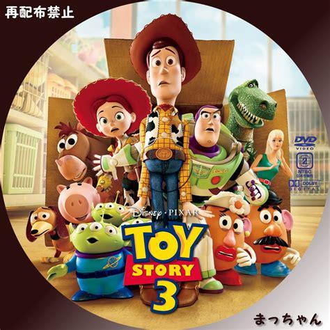 Label Story 3 トイストーリー3 まっちゃんの 自作dvdラベル