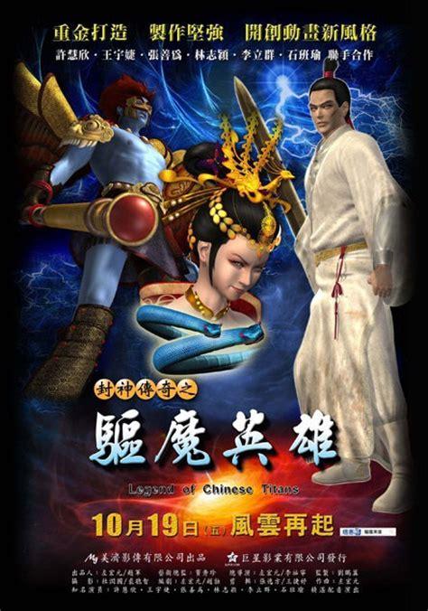 Film Cina Legend | 2012 chinese fantasy movies china movies hong kong