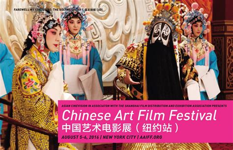 asian painting festival acv presents festival 中国艺术电影展 august 5