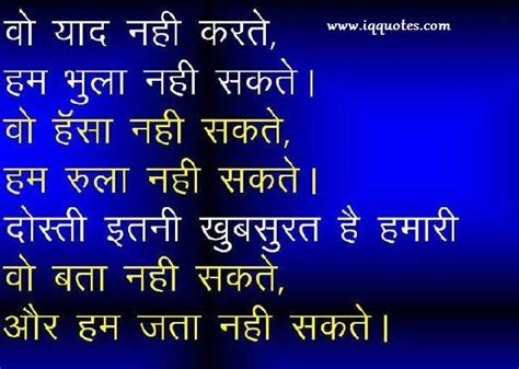 images of love and friendship quotes in hindi hindi quotes on friendship hindi friendship quotes