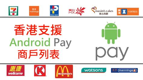 android pay 香港支援 android pay 商戶列表 qooah