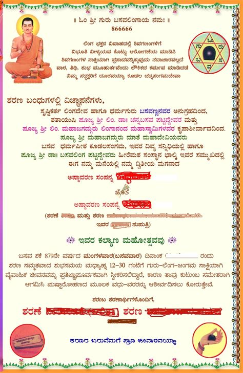 naming ceremony invitation matter in 6 lovely naming ceremony invitation wording in kannada ebookzdb