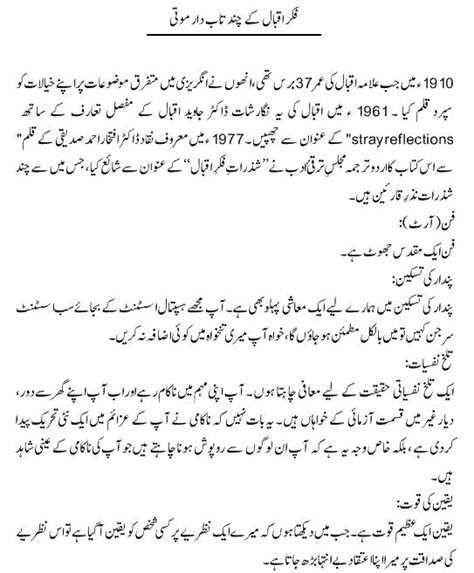 allama iqbal biography in english allama iqbal in english quotes about education quotesgram