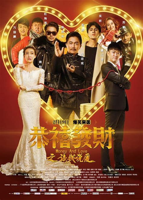 film china for love or money money and love 2016 china film cast chinese movie
