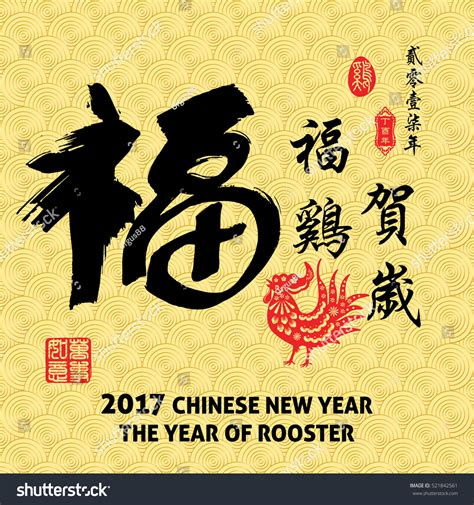 new year fortune rooster calligraphy translation fortune fortune rooster
