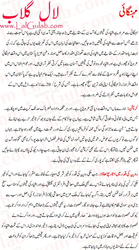 Urdu Essays Notes by Mehangai Essay Urdu Mehangai Par Mazmoon Mehngai In Pakistan Urdu Essay Mazmoon Urdu Speech