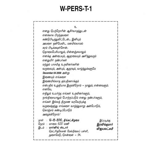 tamil nadu wedding invitation wordings for friends wedding invitation wording in tamil font 5 wedding