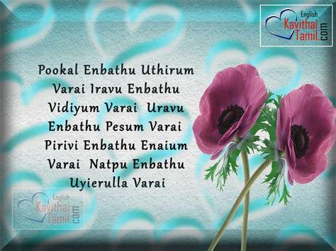 tamil english friendship kavithai in tamil language www imgkid com