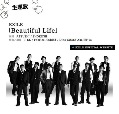 biography about life exle exile club 俺の空 刑事編 主題歌