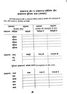 hindi grammar worksheets for grade 6 free grammar