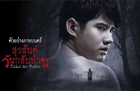 take me home ส ขส นต ว นกล บบ าน official trailer www
